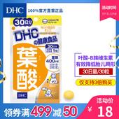 DHC【日本直送*3倍购买】叶酸片30日量复合维B备孕哺乳期孕期专用