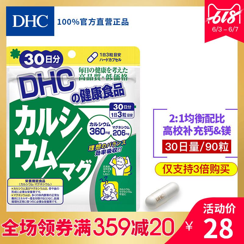 DHC【日本直送*3倍购买】钙镁胶囊 30日量 强健骨骼 VD CPP 官网