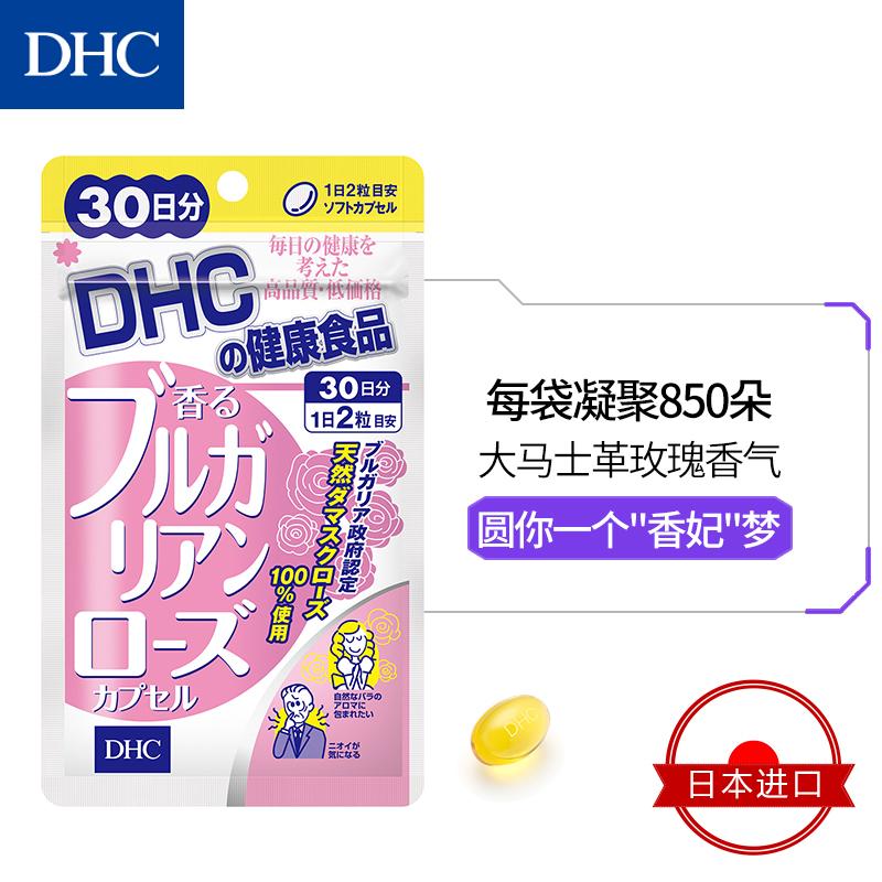 DHC【日本直送】大马士革玫瑰精油香体丸 30日量 去体味清新口气