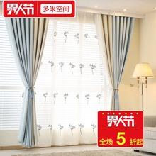 拼接成品窗帘现代简约仿棉麻亚麻布料遮光纯色卧室客厅飘窗窗帘布