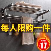 毛巾架免打孔卫生间浴室置物架厕所浴巾架不锈钢收纳洗手间壁挂架