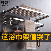 Towel rack non-punching toilet stainless steel 304 bath towel rack bathroom bathroom toilet rack wall-mounted