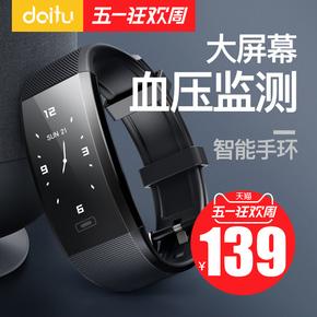 运动智能手环男蓝牙计步器多功能vivo手表2小米3华为心率监测血压
