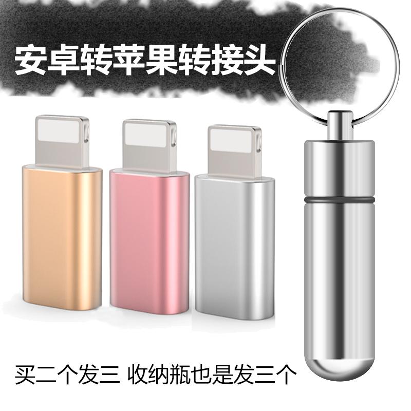 蘋果充電器轉換頭安卓轉iPhone6數據線6s手機5s充電接口7插座頭子