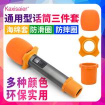 话筒防滑圈保护套防摔话筒套加厚海绵套KTV麦克风防喷罩防风咪罩