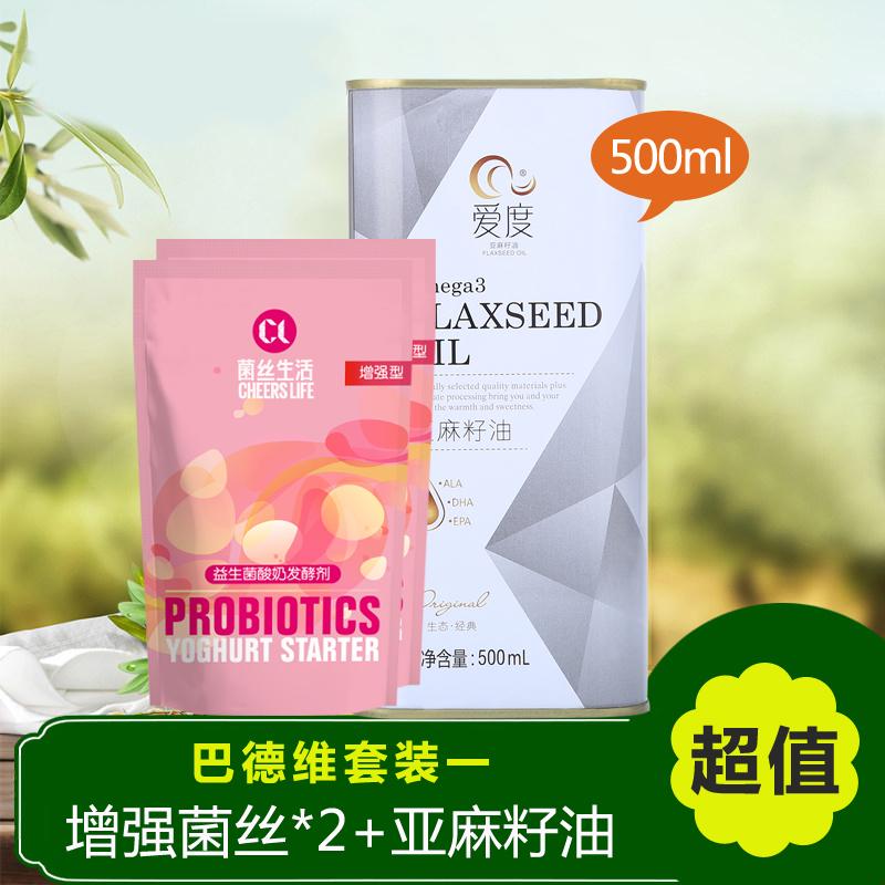 巴德维疗法套餐 菌丝生活酸奶发酵剂 搭配爱度亚麻籽油500ml