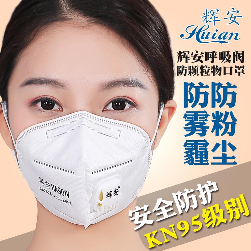 辉安HA901V防粉尘呼吸阀KN95防雾霾工业PM2.5男女耳带式折叠口罩5元优惠券