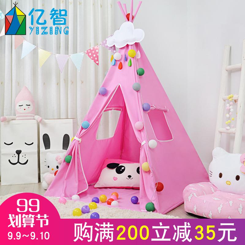 亿智儿童帐篷室内公主女孩游戏屋家用男孩印第安小帐篷儿童玩具屋