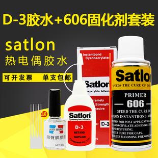 3胶水温升胶热电偶胶水耐高温606固化剂 测温胶 台湾协达satlon