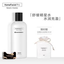 HFP金盞花舒緩爽膚水 控油收縮毛孔補水保濕 健康水化妝護膚品男女