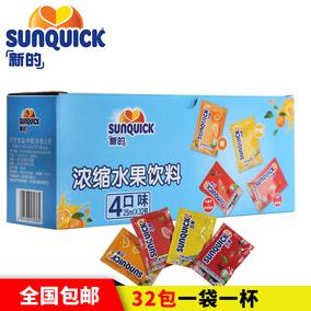 【官方直营】新的浓缩橙汁芒果草莓车厘子果汁4口味25ml*32包