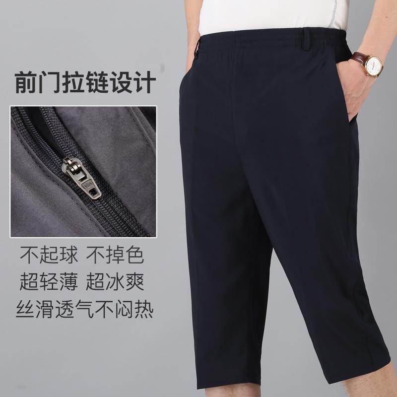 中老年七分裤男士老人宽松大码中裤薄款休闲冰丝速干爸爸短裤外穿