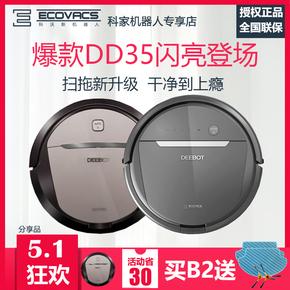 科沃斯分享品DD35朵朵S扫地拖地机器人智能家用全自动吸尘器超薄
