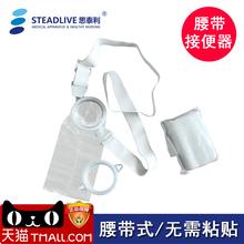 思泰利假肛接便器 一件式腰带式造口袋大便袋一次性肛门简易便袋