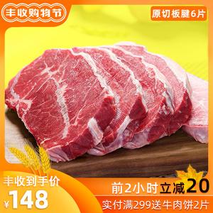 澳洲进口原切牛排套餐新鲜6片非腌制黑椒单片板腱牛排家用牛扒肉