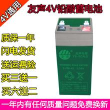 电子秤电池4V4A/5通用商用家用台式电子秤4V6蓄电池专用电瓶包邮
