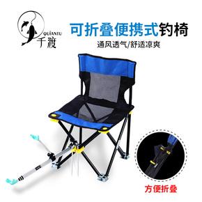 千渡垂钓鱼椅子户外休闲便携折叠凳子超轻多功能炮台钓椅配件渔具