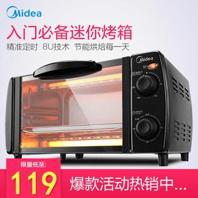Midea/美的 T1-L101B多功能电烤箱家用烘焙烤箱控温迷你小烤箱