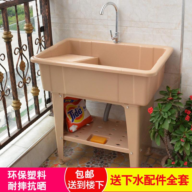 金友春阳台洗衣池带搓板落地洗衣台洗衣盆水池柜洗衣槽塑料加厚款
