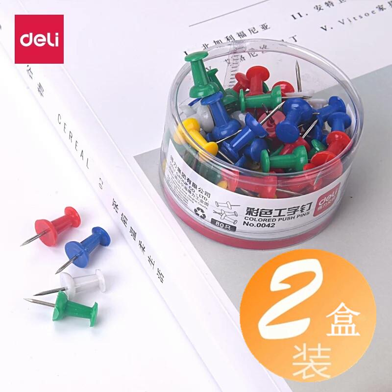 2盒装工字钉得力文具彩色金属不锈钢绘画图钉工字针创意软木板钉