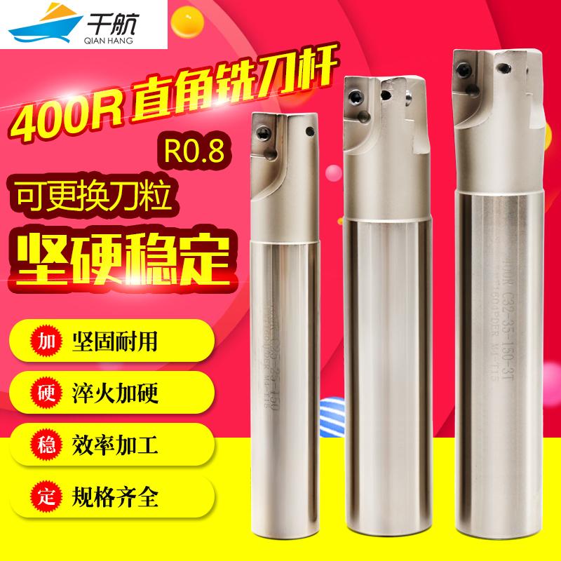 千航铣刀杆直角台阶平面400R面铣刀32R0.8刀杆APMT1604合金铣刀片