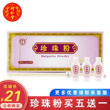 买五送一北京同仁堂珍珠粉正品0.3g20瓶内服外用面膜粉