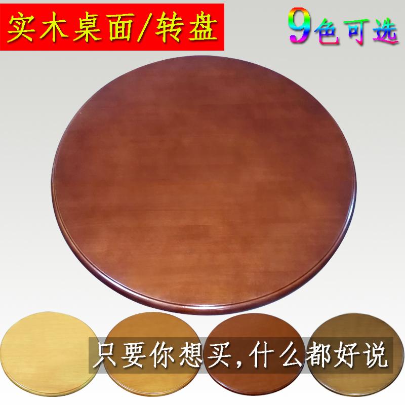 实木餐桌面圆形