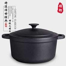 Cast iron stew pot thickening uncoated non-stick pot