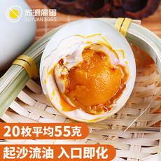 Gaoyou salted duck egg authentic flow oil red heart salted egg yolk 20 pieces 55g salty roasted sea duck egg salt egg oil