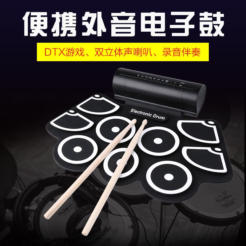 便携式架子鼓可折叠乐器初学者手卷电子鼓大人儿童演出电子鼓
