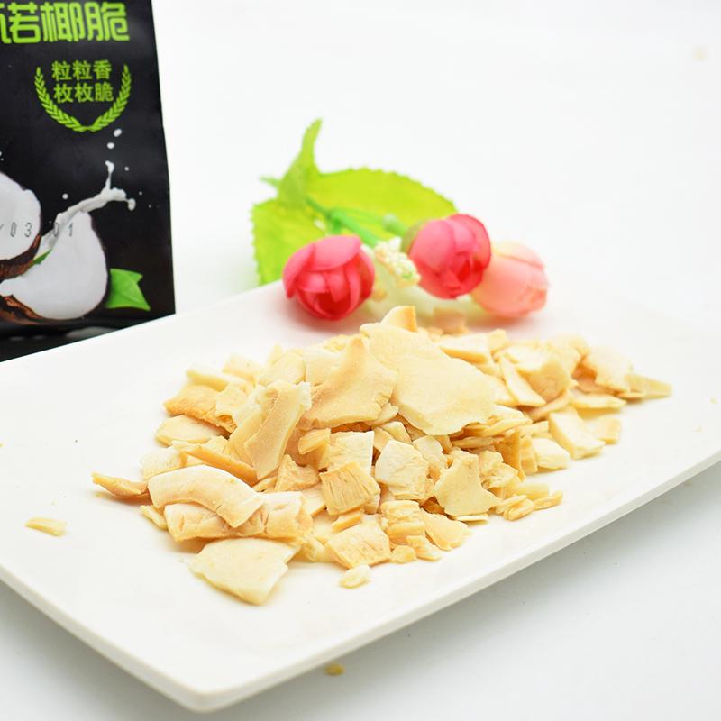 九佰堂卡布基诺椰子脆片海南500g水果干休闲零食小吃包邮批发