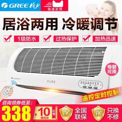 格力壁挂式暖风机遥控防水浴室电暖气家用取暖器卫生间冷暖两用