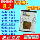 7260 3220手机电池 5300 5200 6120c 诺基亚 5320图片