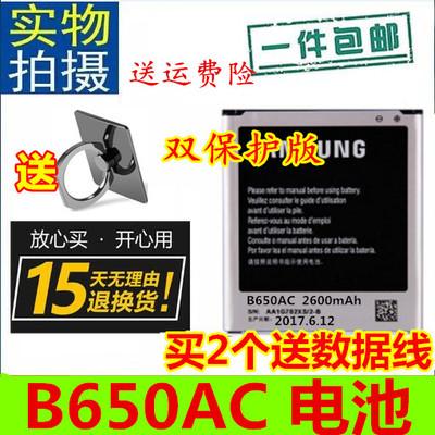 三星GT-I9152 19152P I9158v 19158p P709 B650AC手机电池包邮