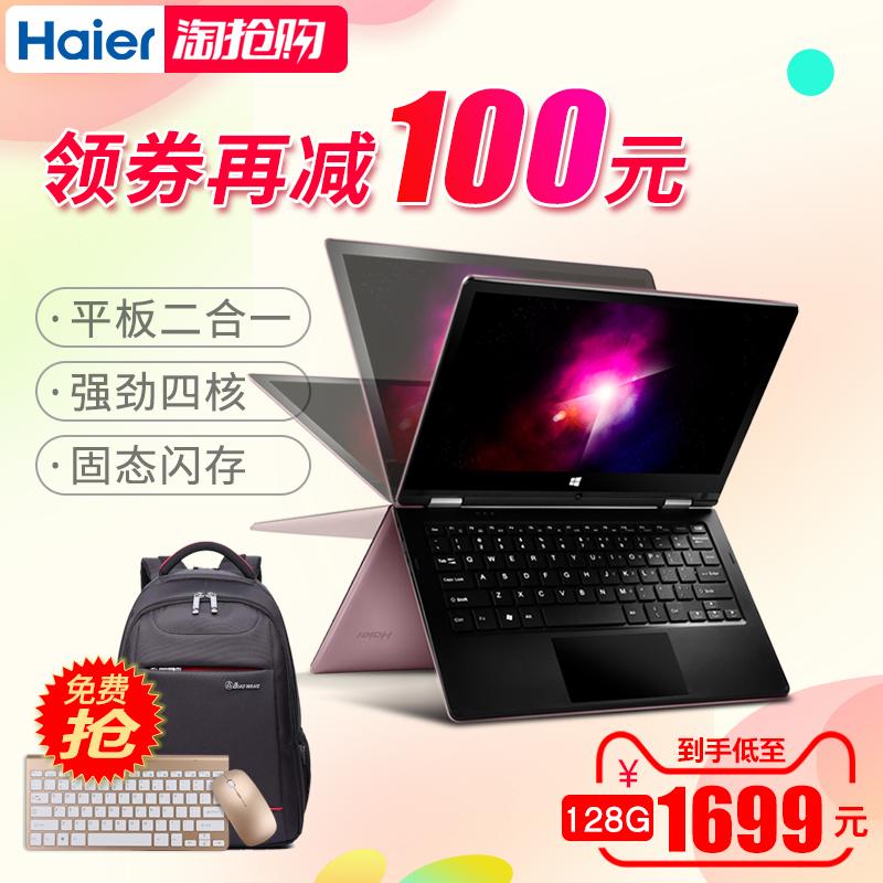 二合一笔记本电脑