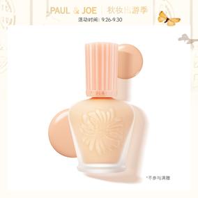 保税速达paul&joe高效保湿调色妆前乳补水遮瑕pj搪瓷隔离霜