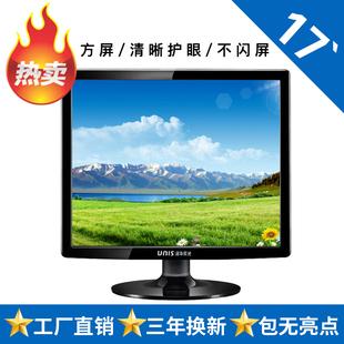 可壁挂 台式高清电视监控显示屏 全新17寸清华紫光电脑显示器 包邮