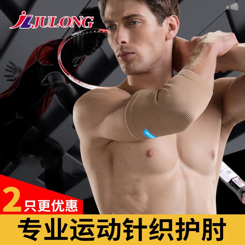 夏季护肘男运动保暖关节排球胳膊肘护套羽毛球女士护肘套健身装备