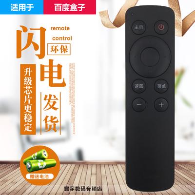 正品大麦百度影音创维i71 I71s网络机顶盒S800 A601 A801遥控器板谁买过的说说