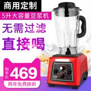 商用豆浆机大容量全自动无渣现磨早餐五谷磨浆机大型免过滤豆浆机
