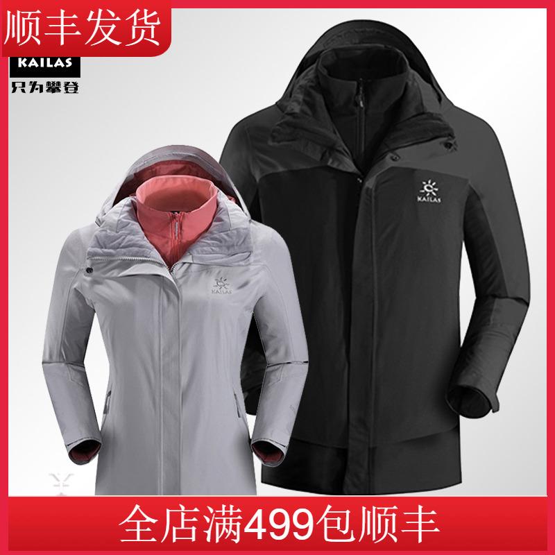 凯乐石三合一冲锋衣外套男女款GTX防水防风透气两件套软壳衣内胆