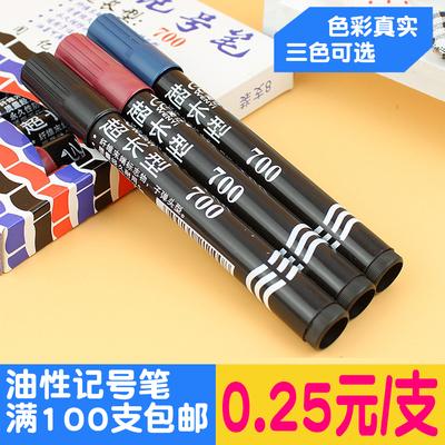 700记号笔超长油性记号笔快递笔 大头 加长 单头油性笔 可加墨水