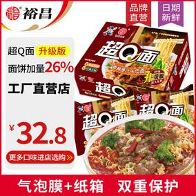 广东裕昌超Q面香辣原汁牛肉面100g*24包整箱方便面速食干脆面泡面