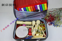 Early Education Toy Orff Music Instrument 17 Kids Percussion Instrument Set Kindergarten Primary School Music Instrument