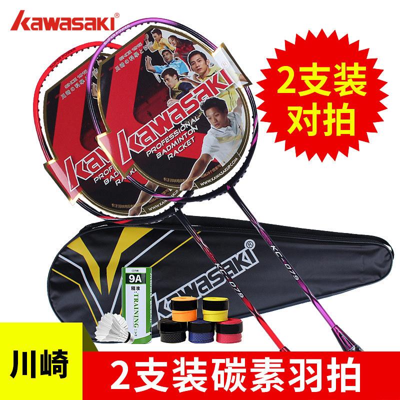 川崎正品羽毛球拍单双拍全碳素碳纤维超轻进攻型成人健身男女2只
