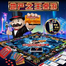 正版海睿大号富翁游戏棋儿童世界之旅电子地产之王强手棋成人桌游