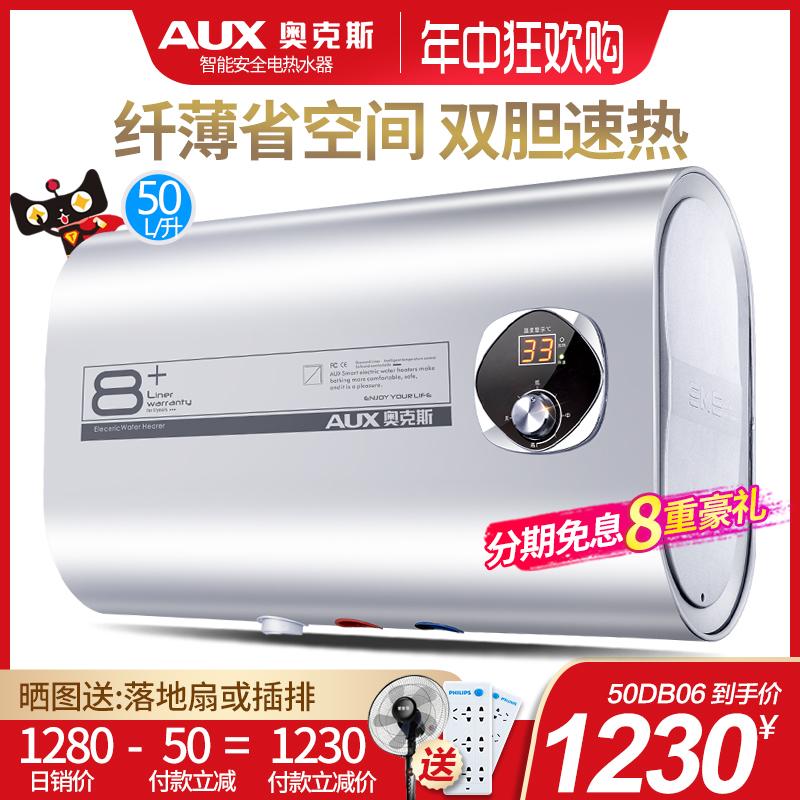 50升L洗电家用AUX奥克斯速热扁卫生间