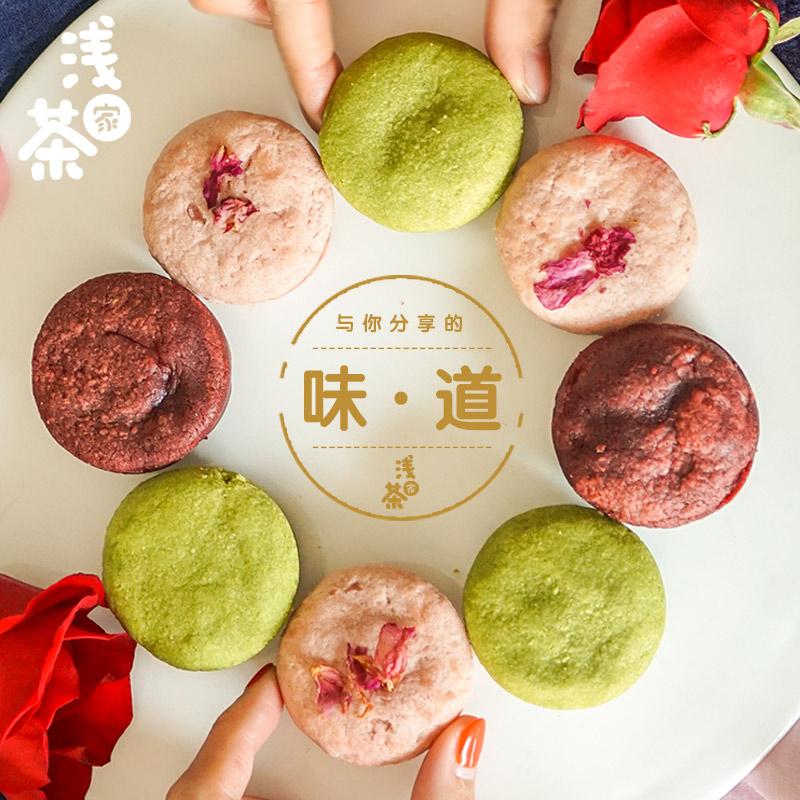 浅茶家麻薯曲奇饼干礼盒装手工糕点甜品芝士抹茶好吃的网红小零食