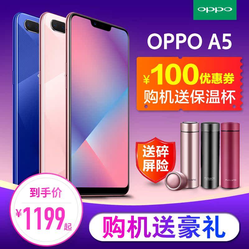 【新品上市】OPPO A5全面屏AI双摄美颜拍照手机 oppoa5 手机全新