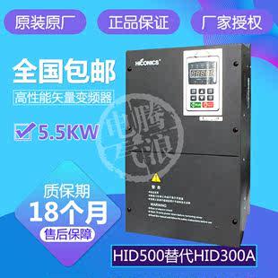 380V重载5.5KW轻载7.5KW 7.5P 5.5G 合康变频调速器HID500